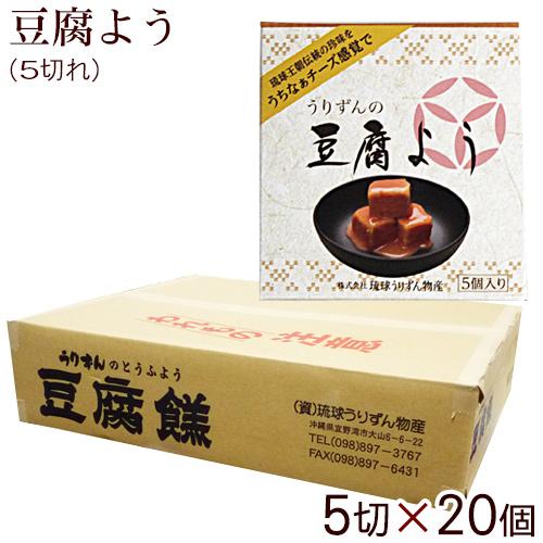 うりずんの豆腐よう 5切入×20個 (業務用)
