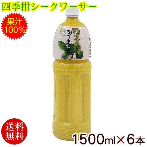 新作販売 四季柑とシークヮーサーのミックスジュース 流行 四季柑シークワーサー 果汁100% 1500ml×6本 送料無料