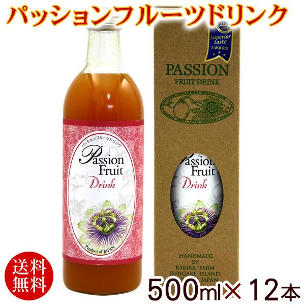 川平ファーム パッションフルーツジュース100 加糖タイプ 500ml×12本セット 【送料無料】
