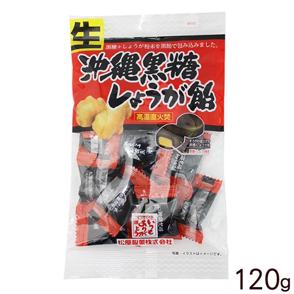 生沖縄黒糖しょうが飴120g <2個までメール便可能> │黒糖生姜│
