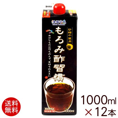 もろみ酢習慣 1000ml×12本(1ケース)【送料無料】 <メーカー直送>