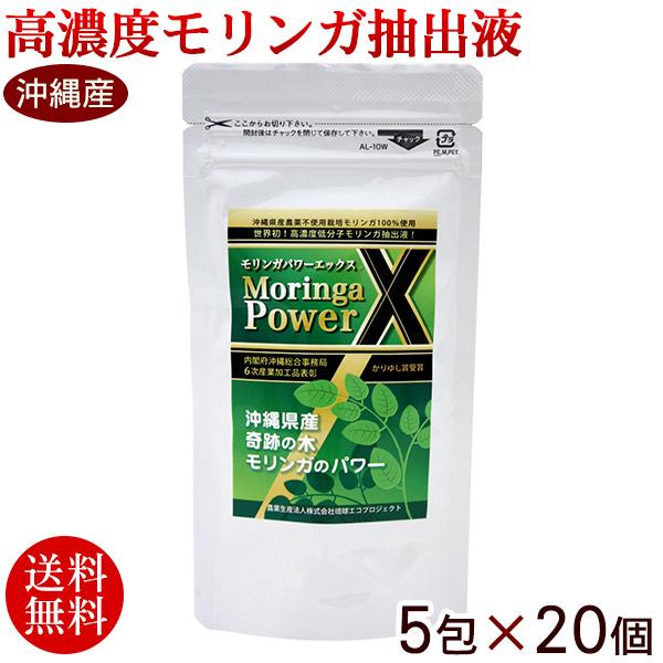 沖縄産 モリンガパワーエックス 5包×20個 (高濃度低分子モリンガ抽出液) 【送料無料】 /モリンガ パワーX