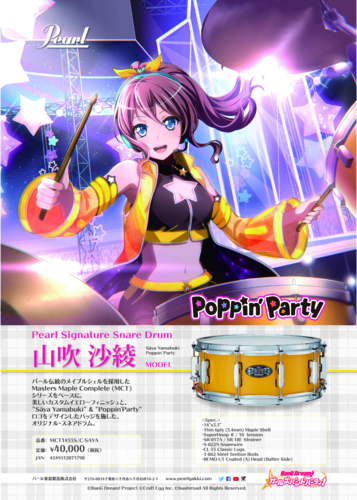 "Pearl Signature Snare Drum ""山吹沙綾"" Model MCT1455S/C-SAYA"