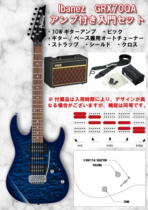 Ibanez GRX70QA TBB 【ギターアンプ付きスターター・キット】