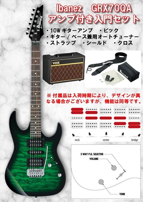 Ibanez GRX70QA TEB 【ギターアンプ付きスターター・キット】