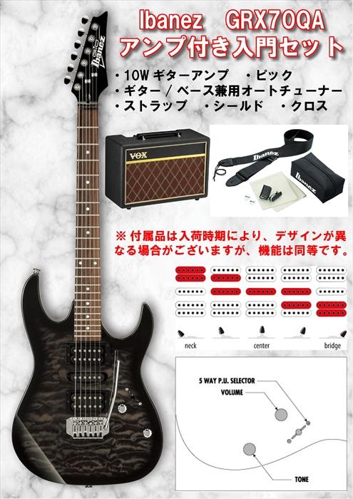 Ibanez GRX70QA TKS 【ギターアンプ付きスターター・キット】