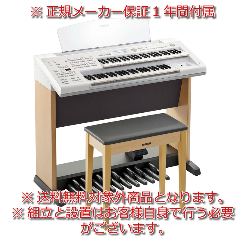 YAMAHA Electone STAGEA ELB-02 ベーシックモデル【送料別・組立の必要有り】