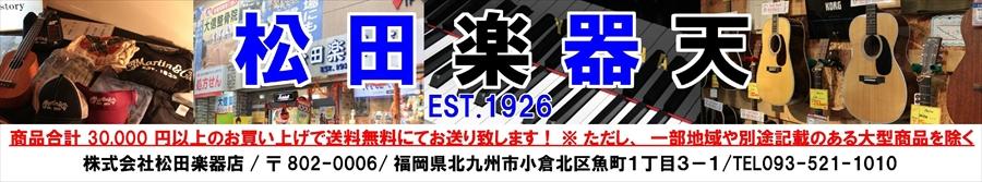 松田楽器天:1926年創業の老舗楽器店です。