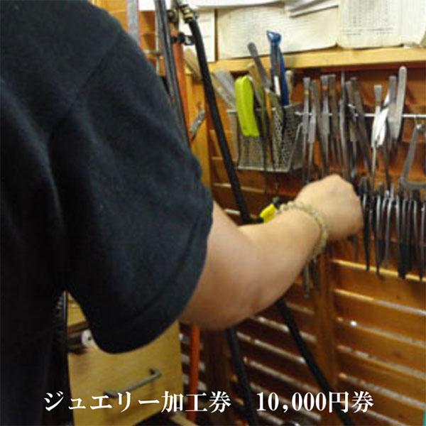 倉庫 全国一律送料無料 オーダーメイド金券 10000円券