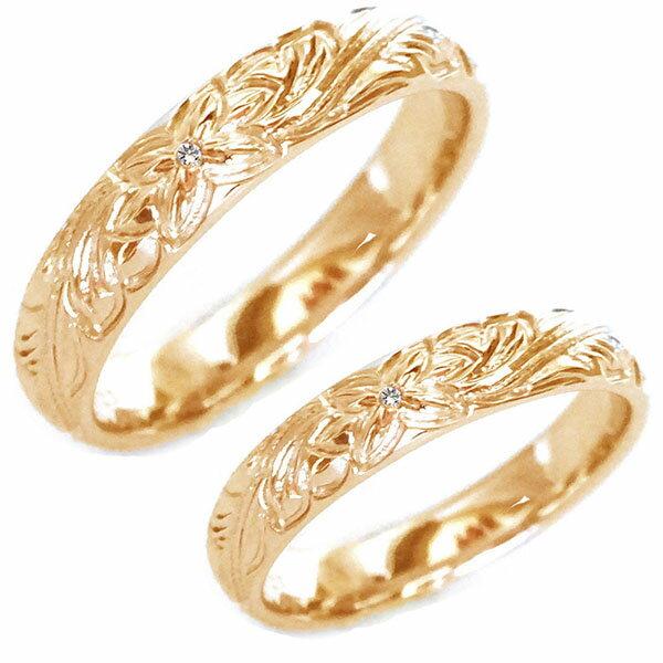 ハワイアン ジュエリー ペアリング 2本セット ピンクゴールドk18 結婚指輪 マリッジリング ダイヤモンド K18pg プルメリア スクロール【送料無料】