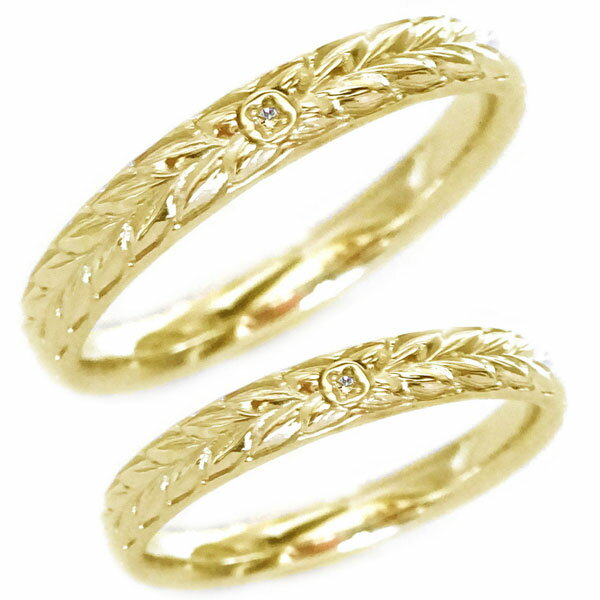 結婚指輪 マリッジリング イエローゴールドk18 ペアリング ハワイアン ジュエリー ダイヤモンド ペア2本セット K18yg ブライダル【送料無料】