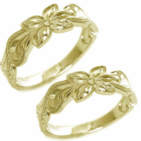 結婚指輪 マリッジリング イエローゴールドk18 ペアリング ハワイアンジュエリー ペア2本セット K18yg ブライダル【送料無料】