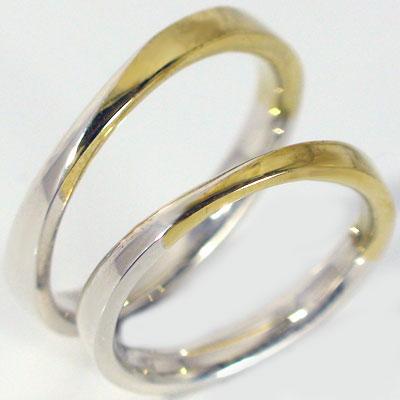 結婚指輪 マリッジリング ペアリング プラチナ900 ゴールドk18 ペア2本セット Pt900 K18yg 指輪