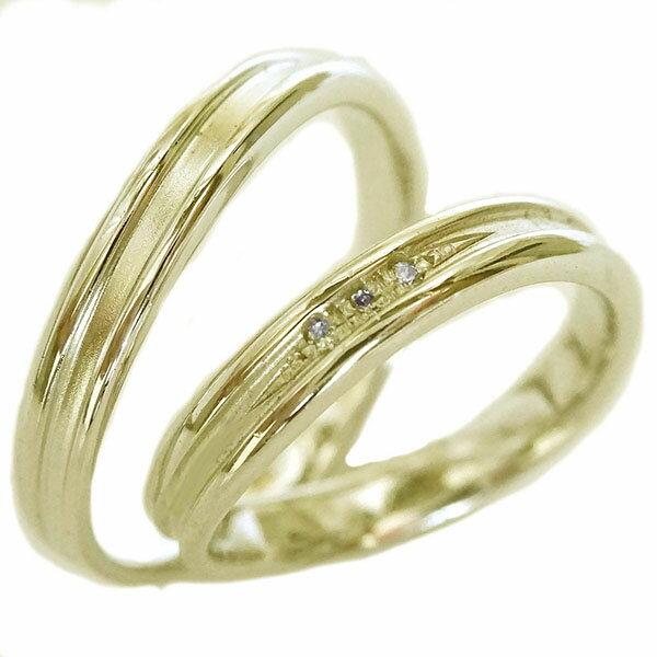 ゴールドk10 ペアリング ダイヤモンド ペア2本セット 結婚指輪 マリッジリング K10 ダイヤ 0.01ct【送料無料】