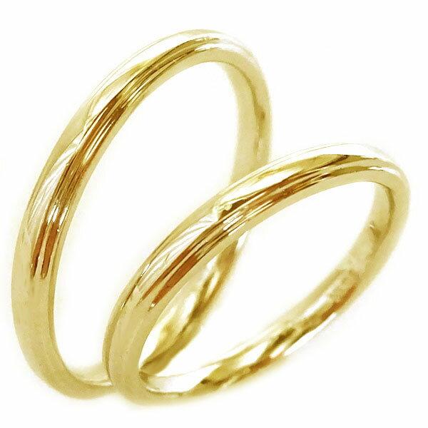 結婚指輪 ゴールド K18 マリッジリング ペアリング ペア2本セット K18yg【送料無料】