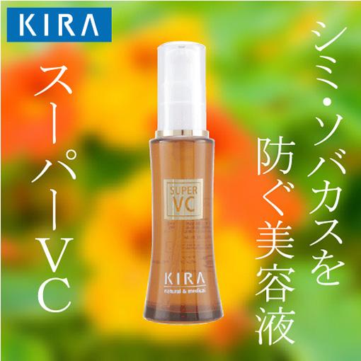 超级星系化妆品食品 (基拉基拉彩妆化妆品) VC (斑点、 雀斑皮肤美容液) 30ml 730447