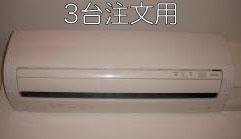 (複数台割引)3台の家庭用エアコン(壁掛け型、お掃除機能無し)クリーニング