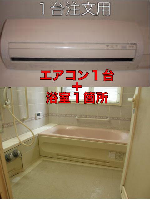 (セットで4.4千円お得)エアコン1台+浴室1箇所のセットクリーニング