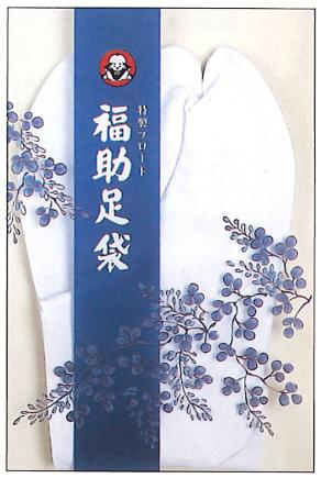 メール便可 福助 Fukusuke 特製ブロード足袋4枚こはぜ 3462-008 高価値 好評
