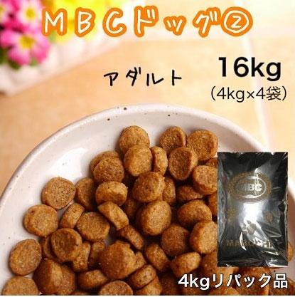 【リパック品】 MBC ドッグシリーズ2 アダルト(成犬用) 16kg(4kg×4袋)