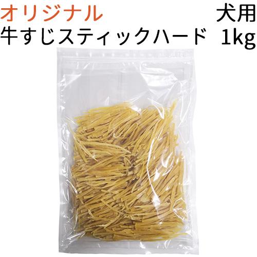 オリジナル 牛すじスティックハード お得 1kg 日本製 犬用