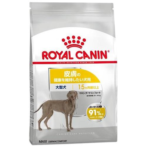 【正規品】 ロイヤルカナン マキシ ダーマコンフォート 皮膚の健康を維持したい犬用 大型犬用 生後15ヵ月齢以上 10kg