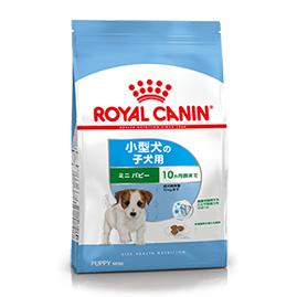 【正規品】 ロイヤルカナン ミニ パピー (小型犬の子犬用 体重10kg以下・生後10ヵ月齢まで) 8kg