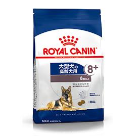 【正規品】 ロイヤルカナン マキシ エイジング 8+ (大型高齢犬用 体重26kg以上・8歳以上) 15kg