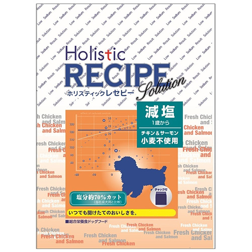 【正規品】 ホリスティックレセピー ソリューション 減塩 生チキン&サーモン 犬用(1歳から) 13.6kg