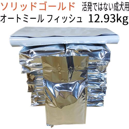 【1kg単位小分け品】 【並行輸入品】 ソリッドゴールド ホリスティックブレンド 活発ではない成犬用 12.93kg