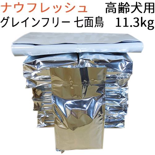 【1kg単位小分け品】 【並行輸入品】 ナウ フレッシュ グレインフリー シニア(高齢犬用) 11.3kg