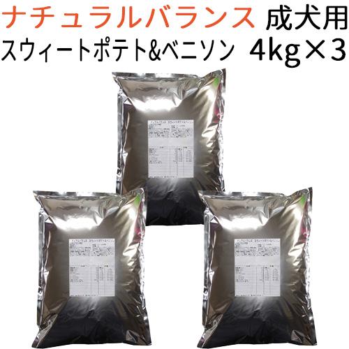 【リパック品】 ナチュラルバランス L.I.D. スウィートポテト&ベニソン ドッグフード 成犬用 12kg(4kg×3袋)