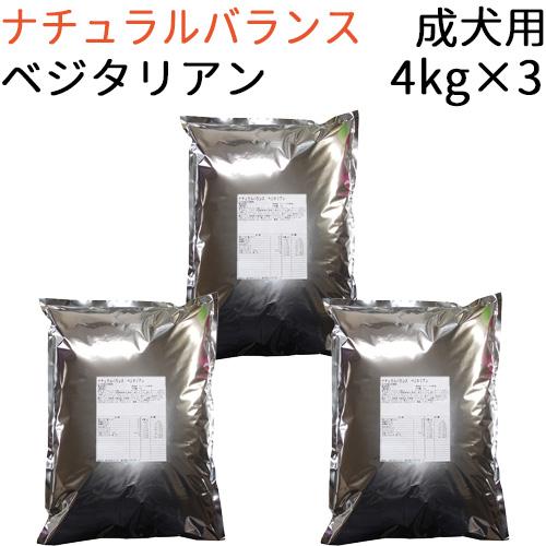 【リパック品】 ナチュラルバランス ベジタリアン ドッグフード 成犬用 12kg(4kg×3袋)