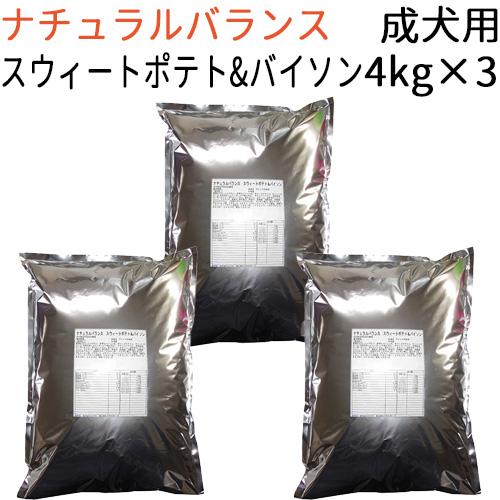 【リパック品】 ナチュラルバランス L.I.D. スウィートポテト&バイソン ドッグフード 成犬用 12kg(4kg×3袋)