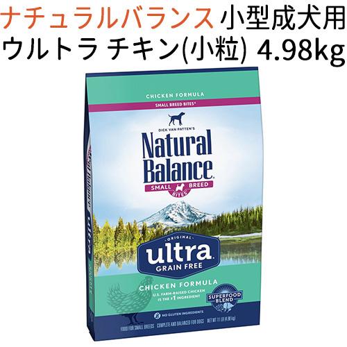 【並行輸入品】 ナチュラルバランス オリジナル ウルトラ グレインフリー チキン (小粒) 小型成犬用 4.98kg