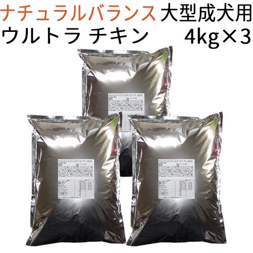 【訳あり】 【リパック品】 ナチュラルバランス オリジナル ウルトラ グレインフリー チキン 大型成犬用 12kg(4kg×3袋)