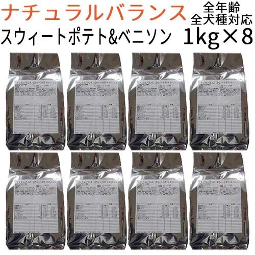 【リパック品】 ナチュラルバランス L.I.D. スウィートポテト&ベニソン ドッグフード 全年齢全犬種対応 8kg(1kg×8袋)