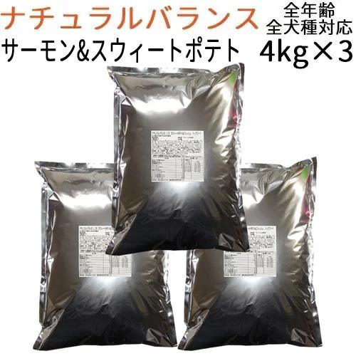 【リパック品】 ナチュラルバランス L.I.D. サーモン&スウィートポテト ドッグフード 全年齢全犬種対応 12kg(4kg×3袋)