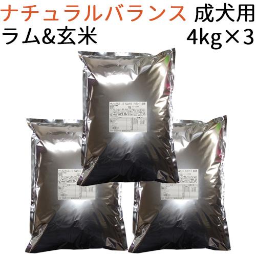 【リパック品】 ナチュラルバランス L.I.D. ラム&ライス ドッグフード 成犬用 12kg(4kg×3袋)
