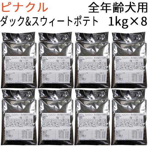 【リパック品】 ピナクル グレインフリー ダック&スィートポテト (全年齢犬対応) 8kg(1kg×8袋)