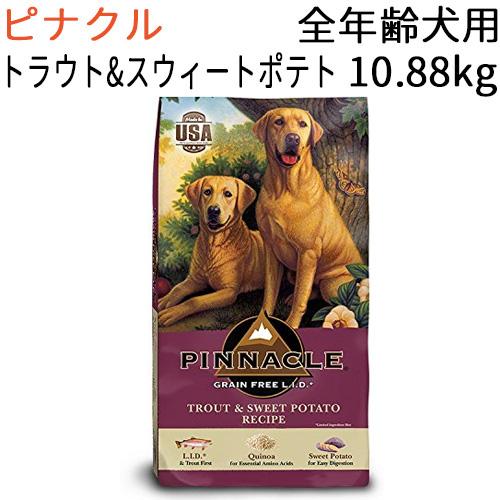 【並行輸入品】 ピナクル グレインフリー トラウト&スィートポテト (全年齢犬対応) 10.88kg