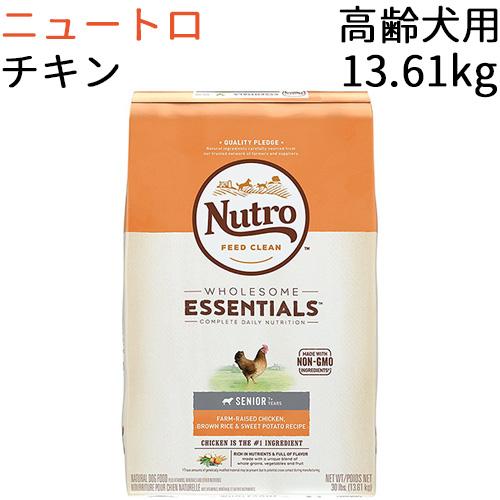 【並行輸入品】 ニュートロ ホールサムエッセンシャル シニア チキン 高齢犬用 13.61kg