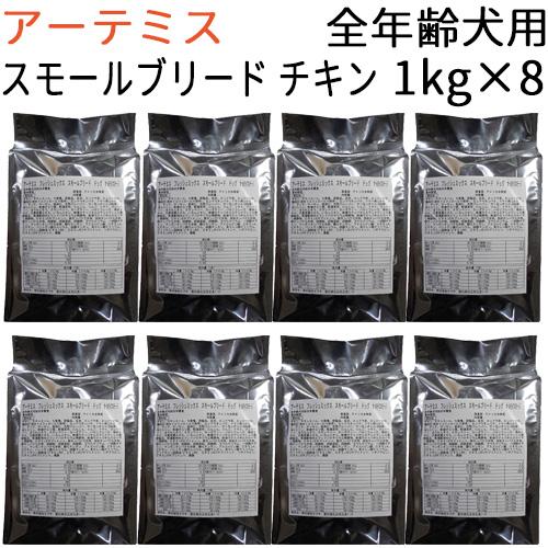【リパック品】 アーテミス フレッシュミックス スモールブリード ドッグ オールライフステージ 8kg(1kg×8袋)