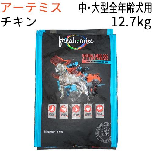 【並行輸入品】 アーテミス フレッシュミックス ミディアム/ラージ ドッグ オールライフステージ (全年齢犬対応) 12.7kg