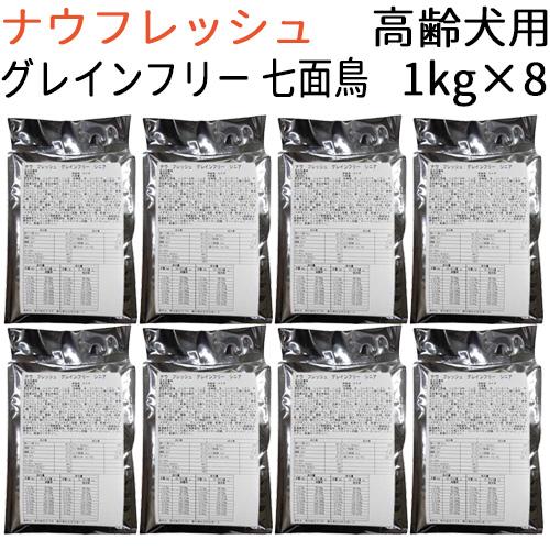 【リパック品】 ナウ フレッシュ グレインフリー シニア(高齢犬用) 8kg(1kg×8袋)