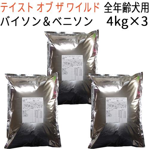 【リパック品】 テイスト オブ ザ ワイルド ハイプレイリー バイソン&ベニソン (全年齢犬対応) 12kg(4kg×3袋)