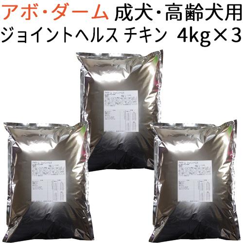 【リパック品】 アボ・ダーム ジョイントヘルス 成犬~高齢犬用 12kg(4kg×3袋)