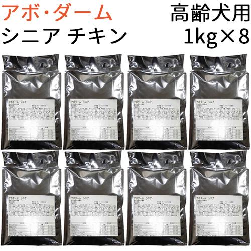【リパック品】 アボ・ダーム シニア 高齢犬用 8kg(1kg×8袋)