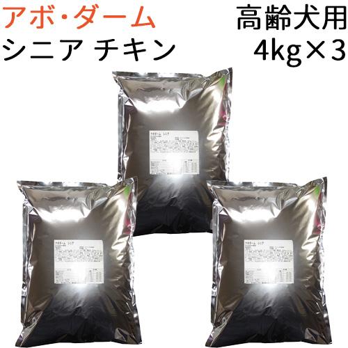 【リパック品】 アボ・ダーム シニア 高齢犬用 12kg(4kg×3袋)