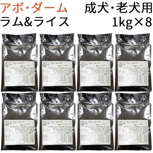 【リパック品】 アボ・ダーム ラム&ライス (成犬用~老犬用) 8kg(1kg×8袋)